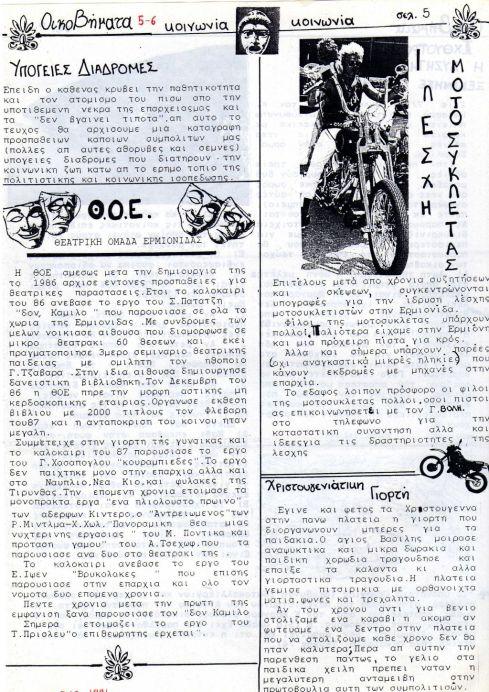 oiko-sel5