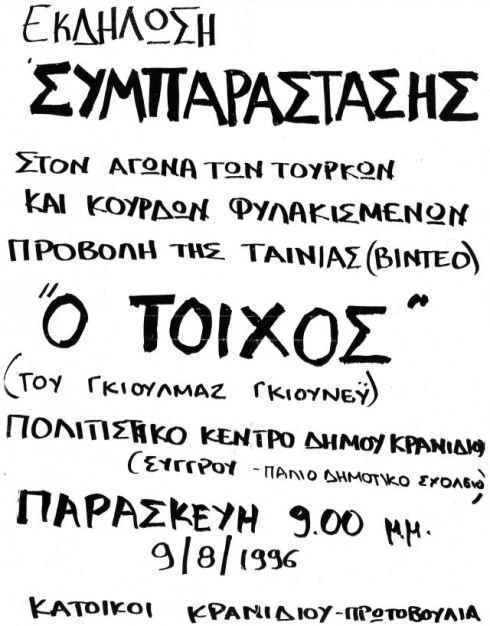 toixow