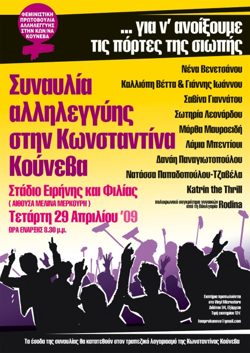 poster_synaulias_high