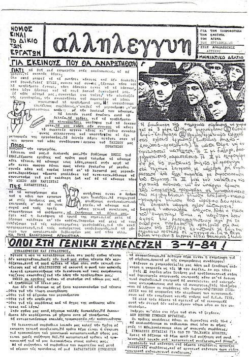 Φεβρουαριος 1984.1