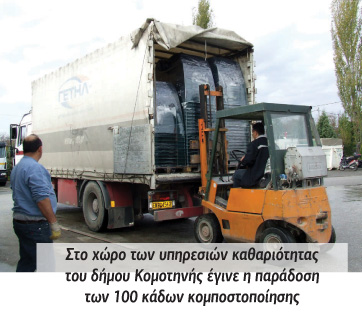 kompostopoihsh_0
