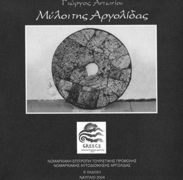 Αποτέλεσμα εικόνας για Μυλοι Αργολιδας Γιωργος Αντωνιου