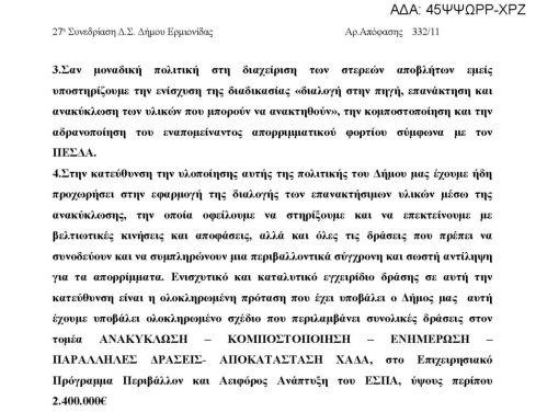 332 2011_Page_6 anakiklosi