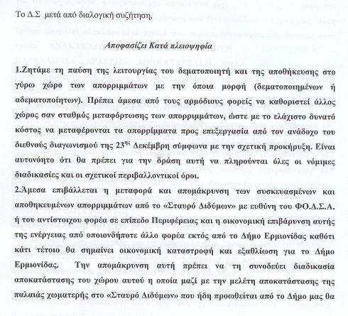apofasi dekembri 2011 gia dematopiiti1