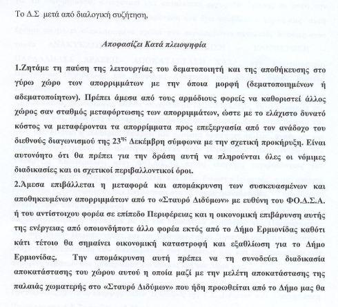apofasi-dekembri-2011-gia-dematopiiti1