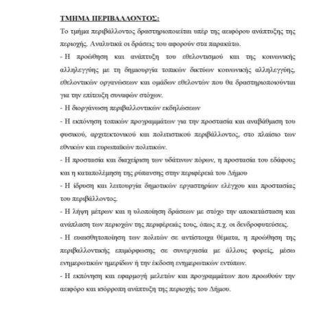 epixirisiako_page_10-tmima-perivalontos