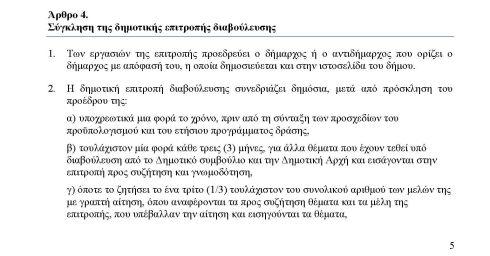 d_epitropi_diavoulefsis_Page_05 xronos