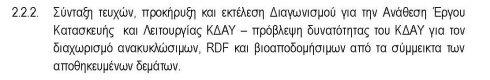 a desmeytiko plaiso cisd-papoer_Page_222