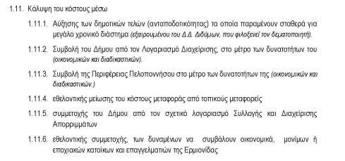 cisd_Page_2kostos