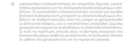 EU ELEGTIKO SYNEDRIO_Page_12KOMPOST
