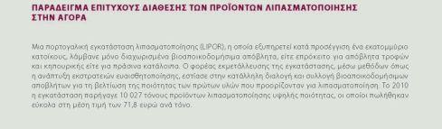 EU ELEGTIKO SYNEDRIO_Page_19 LIPASMATOPOIHSH 2 jpg