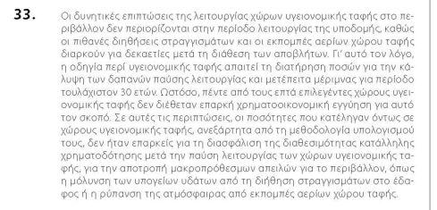 EU ELEGTIKO SYNEDRIO_Page_2 5 apokatastasi