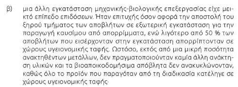 EU ELEGTIKO SYNEDRIO_Page_20 KAYSH BIOAPODOMHSHMON
