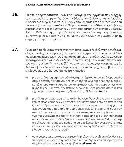 EU ELEGTIKO SYNEDRIO_Page_20 MHXANIKH EPEXERGASIA