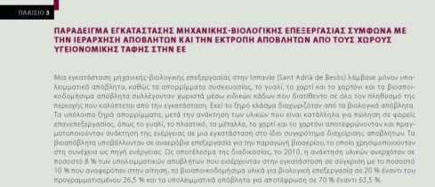 EU ELEGTIKO SYNEDRIO_Page_21 KAYSH APO MHXANIKH EPEXERGASIA