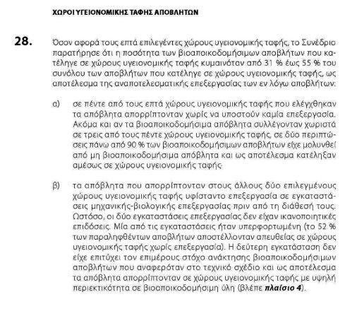 EU ELEGTIKO SYNEDRIO_Page_22 TAFH