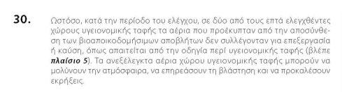 EU ELEGTIKO SYNEDRIO_Page_23 ekrixis