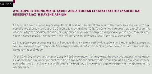 EU ELEGTIKO SYNEDRIO_Page_23 osmes