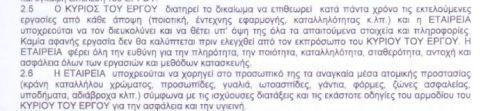 symvasi dematopoihth_Page_2kyrios toy ergou