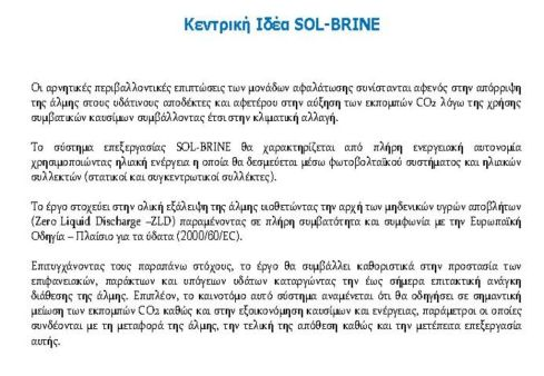 1st_SOL_BRINE_Newsletter_GR AFALATOSH_Page_2kentrikh idea