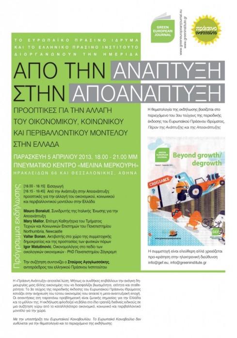 apoanaptyksi-721x1024