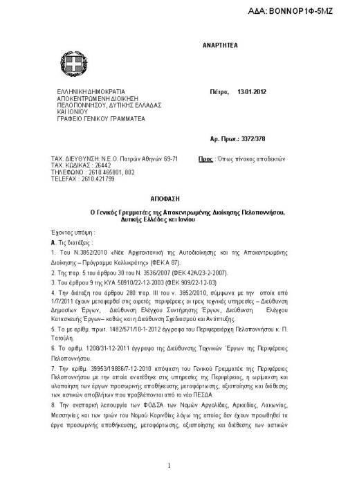 apokentomeni dioikhsh_Page_1
