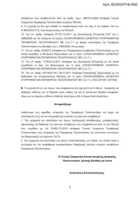 apokentomeni dioikhsh_Page_2