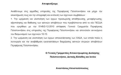 apokentomeni dioikhsh_Page_2apofasizoyme