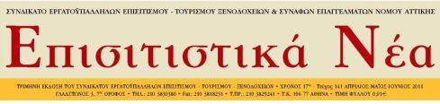 EpisitNea141_
