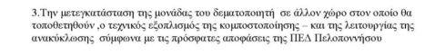 laoiki syneleysh_Page_10metegatastash
