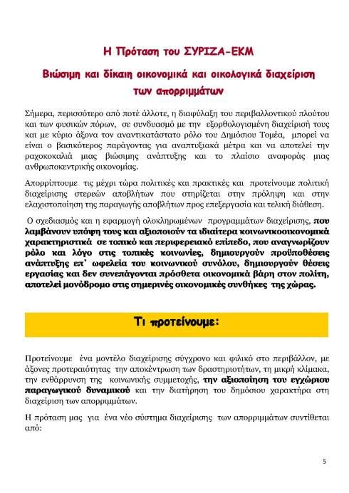 syriza_diax_aporimatwn_Page_05