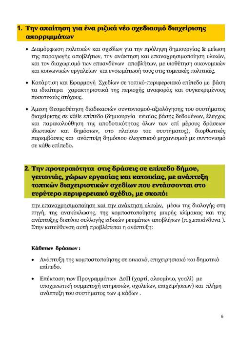 syriza_diax_aporimatwn_Page_06