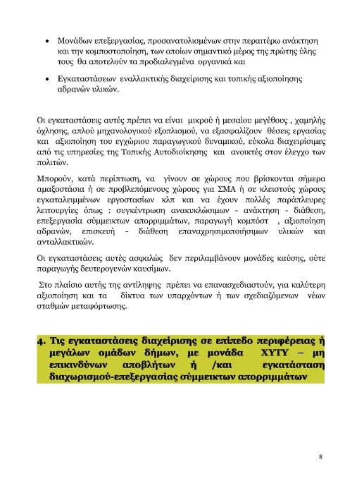 syriza_diax_aporimatwn_Page_08