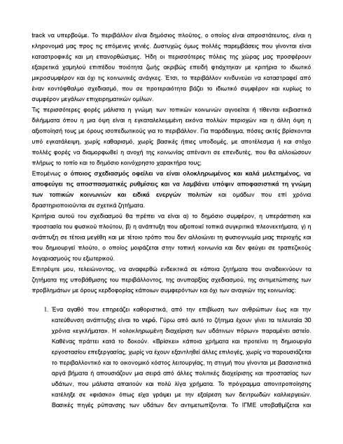katagrafh_Page_03