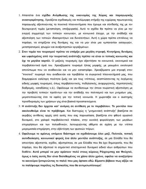 katagrafh_Page_05