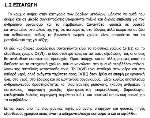 polytexneio bakryniotiz_chromium_Page_012eisagogh