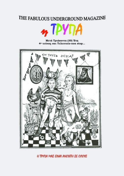 1-exwfyllo-trypa-1