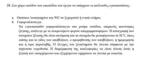 Anatheorisi_Page_15plastiga