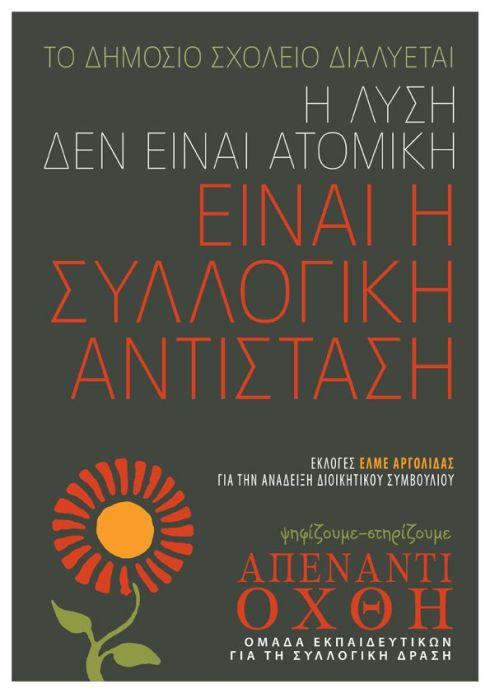 afisa_ekloges_2012_ds_a4_1