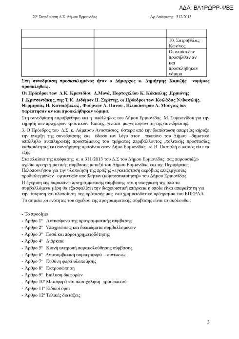 kompostopoihsh 2_Page_3