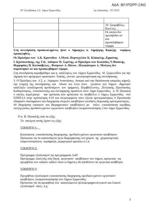 kompostopoihsh_Page_3