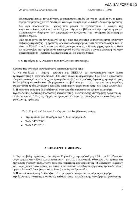 kompostopoihsh_Page_5
