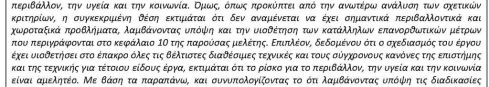 MPE_SDIT_PELOPONNHSOY_Page_0710bektistes sinthikes
