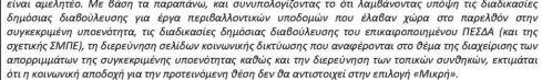 MPE_SDIT_PELOPONNHSOY_Page_0710koinoniki apodoxh koinonikh diktiosi