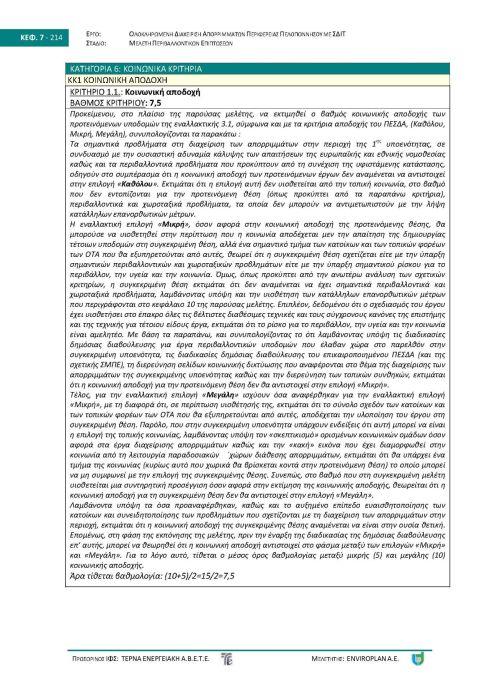 MPE_SDIT_PELOPONNHSOY_Page_0710koinoniki apodoxh