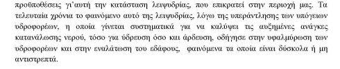 Apofasi gia nero_Page_09 1