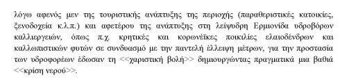 Apofasi gia nero_Page_10   3