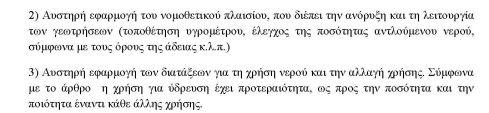 Apofasi gia nero_Page_10 4