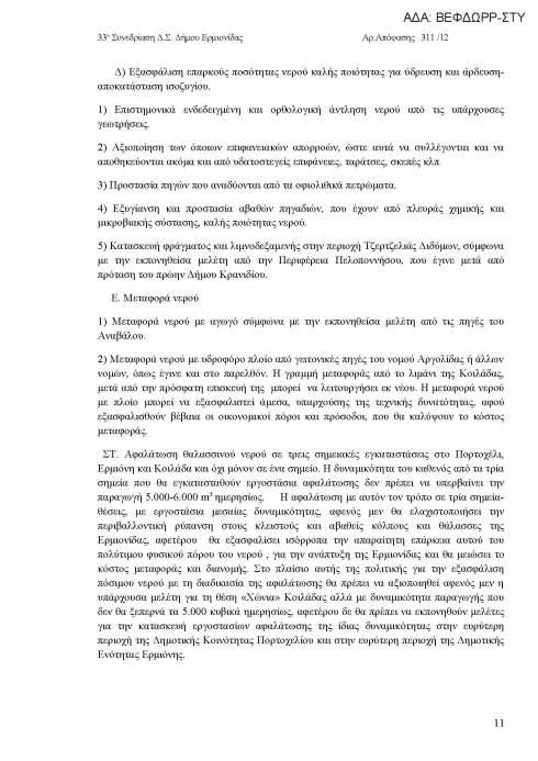Apofasi gia nero_Page_11