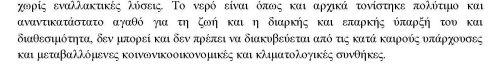 Apofasi gia nero_Page_12 6
